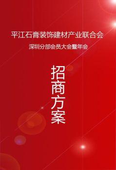 深圳-平江石膏装饰建材产业联合会招商方案电子画册