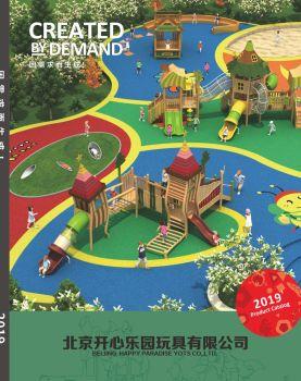 北京开心乐园玩具有限公司非标产品 电子书制作软件