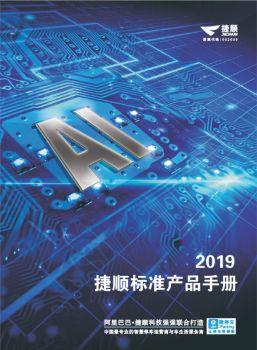 2019捷顺标准产品手册-河源8P版