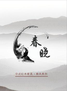 中式红木家具·禅风系列电子画册
