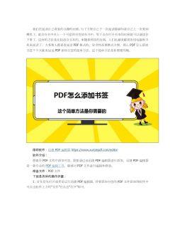 PDF怎么添加书签,这个简单方法是你需要的电子杂志