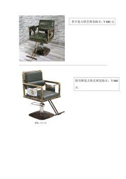 雨林复古铁艺理发椅报价表$电子书