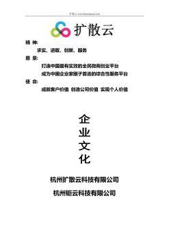 扩散云企业文化 (1)(1)