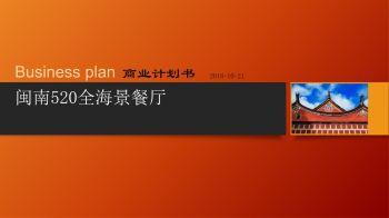 闽南520全海景餐厅商业计划书 (2018-10-21)电子画册
