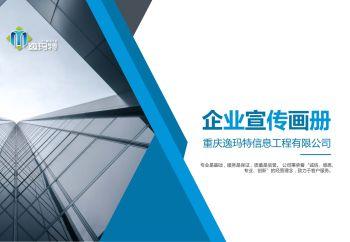 重慶逸瑪特信息工程有限公司宣傳圖冊