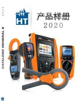 2020年HT产品样册,3D电子期刊报刊阅读发布