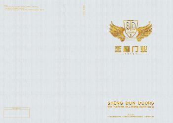圣盾门业第二十七版产品画册