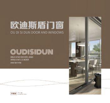 欧迪斯盾门窗电子画册