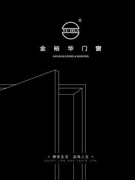 金裕华门窗电子画册