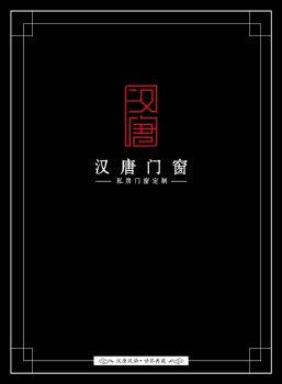 汉唐门窗电子画册