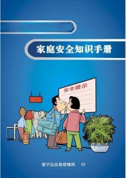 家庭安全知识手册 电子书制作软件