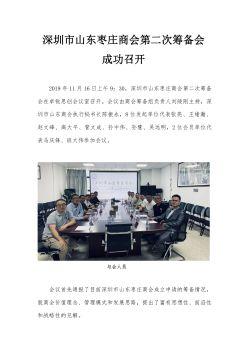 新闻稿-深圳市山东枣庄商会第二次筹备会成功召开电子书