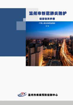 温州市新型冠状肺炎防护电子书
