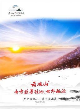 云冰山-南方避暑胜地,世外桃源电子画册