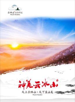 神美云冰山,在线电子相册,杂志阅读发布