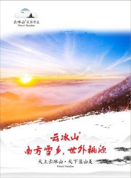 云冰山画册 - 南方雪乡,世外桃源