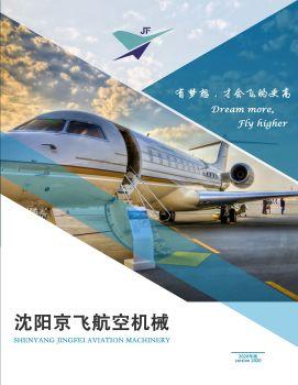 沈阳京飞航空机械(2020) 电子书制作软件