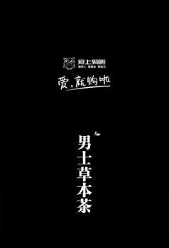 男士草本茶电子画册