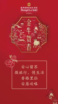苏州香格里拉大酒店新春安心留苏安居攻略电子画册