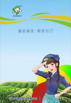 丰收乐2020画册,电子书免费制作 免费阅读