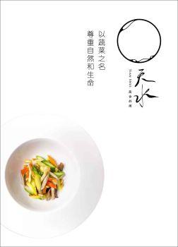 天水素食料理