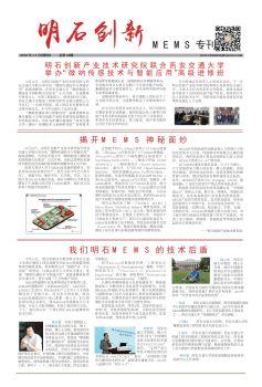 明石创新第26期,电子期刊,在线报刊阅读发布