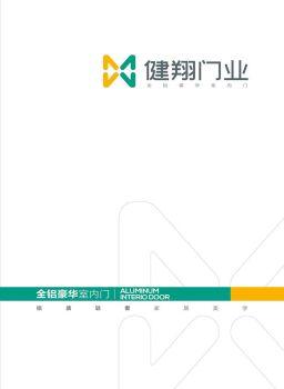 健翔门业2020全铝室内门图册