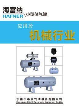 东莞市小真气动设备有限公司 电子书制作平台
