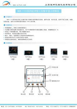 虹润NHR-1103系列经济型三位数字显示控制仪选型电子杂志