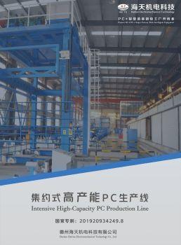 集约式高产能PC生产线电子刊物