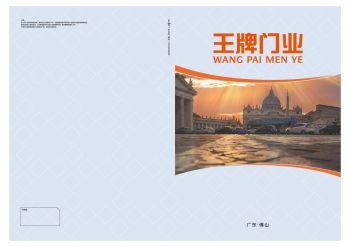 王牌门业电子画册