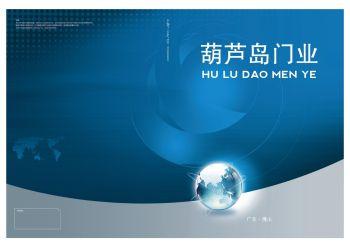 葫芦岛门业电子画册
