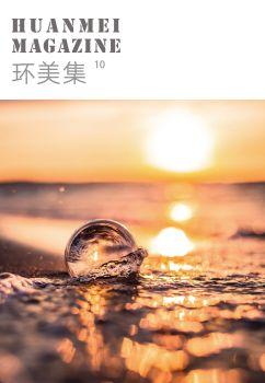 環美生態企業內刊《環美集》第10期