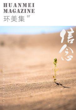 环美生态企业内刊《环美集》第07期《信念》
