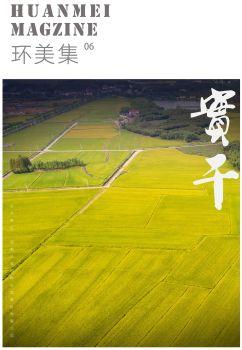 环美生态企业内刊《环美集》第06期《实干》