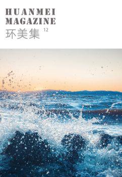环美生态企业内刊《环美集》第12期