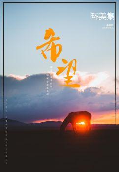 环美生态企业内刊《环美集》第03期《希望》