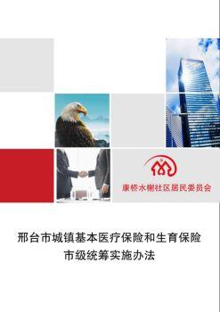 邢台市城镇基本医疗保险和生育保险市级统筹实施办法电子书