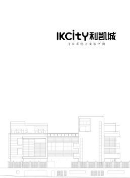 深圳利凱城系統門窗,電子畫冊,在線樣本閱讀發布