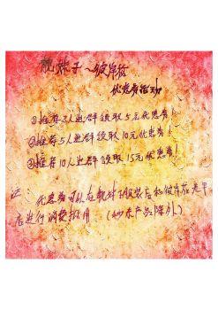 彼岸花电子画册