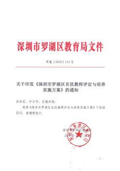 罗教[2018]114号关于印发《深圳市罗湖区名优教师评定与培养实施方案》的通知电子画册