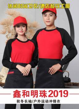 鑫和明珠2019长袖新款 电子杂志制作平台