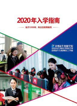 貴州新華電腦學院2020年招生簡章 電子書制作軟件