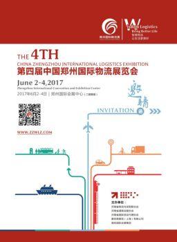 2017郑州国际物流展电子画册