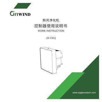 格兰斯柯_控制盒说明书_数码控制盒96X96电子书
