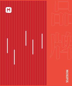 MOXIPIX摩西品牌手册 电子书制作软件