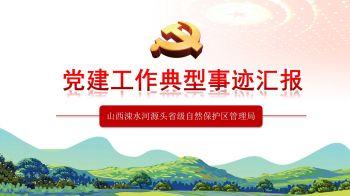 山西涑水河源头省级自然保护区管理局党建工作典型事迹汇报电子杂志