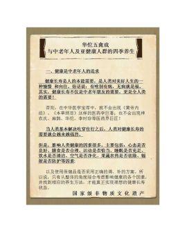 亳州华佗五禽戏养生电子画册