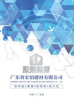 铝单板图册 铝天花图册 - 广东省宏铝建材有限公司