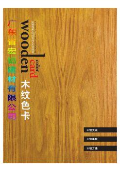 宏铝建材 - 木纹色卡、石纹色卡、木纹铝单板电子画册